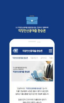 직장인신용대출 환승론(직장인대출,햇살론,부동산 등) apk screenshot