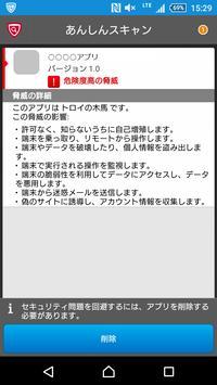 ドコモ あんしんスキャン apk screenshot