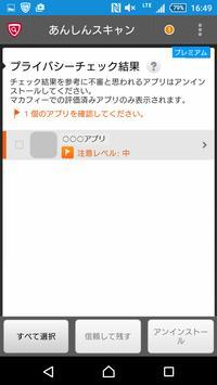 ドコモ あんしん スキャン IPhoneで使えるドコモの「あんしんスキャン」は別に使わなくていいか...