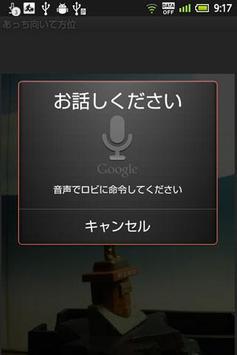 あっち向いて方位 apk screenshot