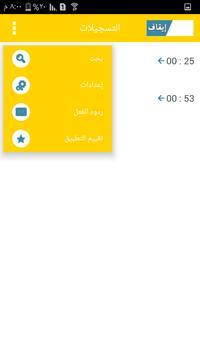 مسجل المكالمات الجديد - تسجيل المكالمات تلقائيا apk screenshot