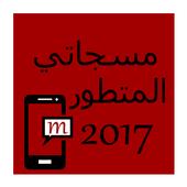 مسجاتي المتطور 2017 - مسجات رومانسية 2017 icon