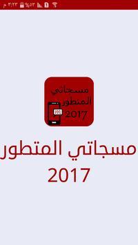 مسجاتي المتطور 2017 - مسجات رومانسية 2017 poster