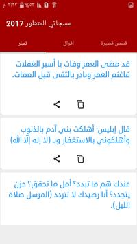 مسجاتي المتطور 2017 - مسجات رومانسية 2017 apk screenshot