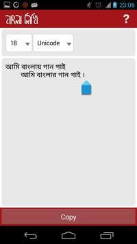 Bangla Likhi apk screenshot