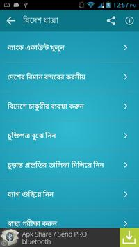 Bidesh Gomon apk screenshot