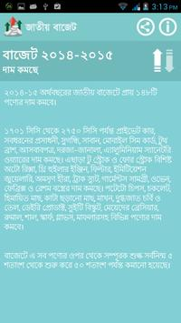 National Budget Information apk screenshot