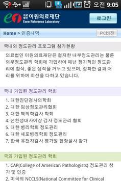 이원의료재단 apk screenshot
