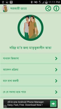 Govt Allowance apk screenshot