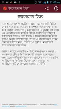 Infokosh Tube apk screenshot