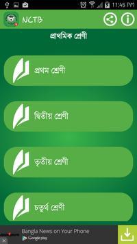 Text Book apk screenshot
