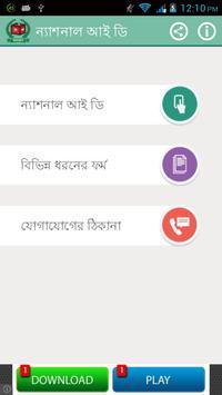 Bangladesh National ID poster