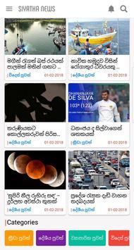 Siyatha News screenshot 1