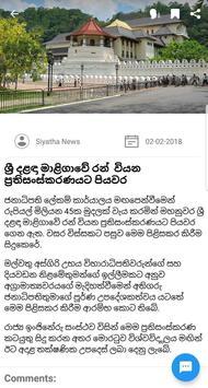 Siyatha News screenshot 3