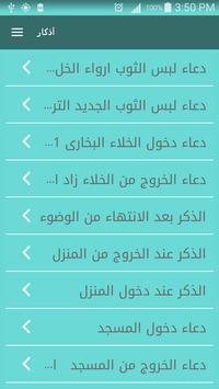 Muslim Collection screenshot 6
