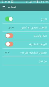 Muslim Collection screenshot 7