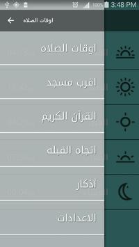 Muslim Collection screenshot 1