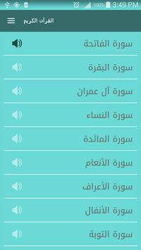 Muslim Collection screenshot 3