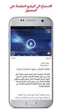 مونت كارلو الدولية ... الإذاعة / MCD screenshot 3