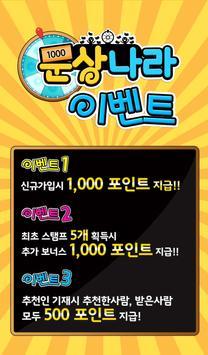 문상나라 - 꽝 없는 문상생성기! (공짜문상) poster