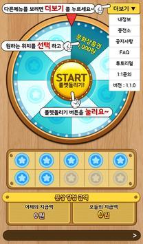 문상나라 - 꽝 없는 문상생성기! (공짜문상) apk screenshot