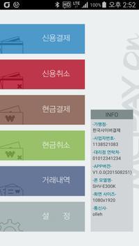 엠씨페이IC(KSNET) poster