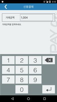 엠씨페이IC(KSNET) apk screenshot