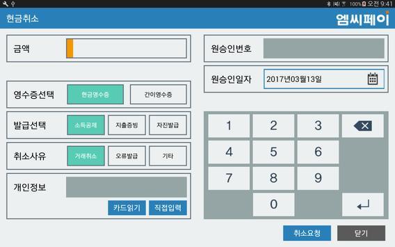엠씨페이IC(KSNET)테블릿용 screenshot 4