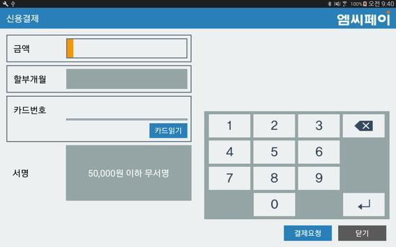 엠씨페이IC(KSNET)테블릿용 apk screenshot
