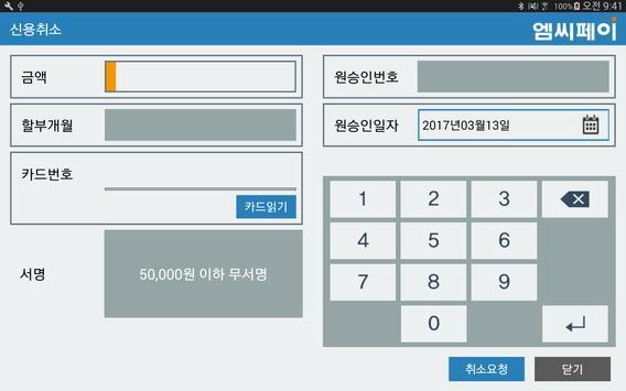 엠씨페이IC(KSNET)테블릿용 screenshot 8