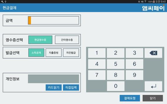 엠씨페이IC(KSNET)테블릿용 screenshot 9