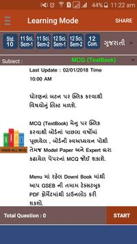 All MCQ GSEB poster