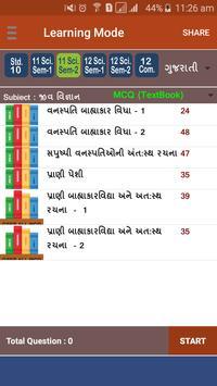 All MCQ GSEB screenshot 1