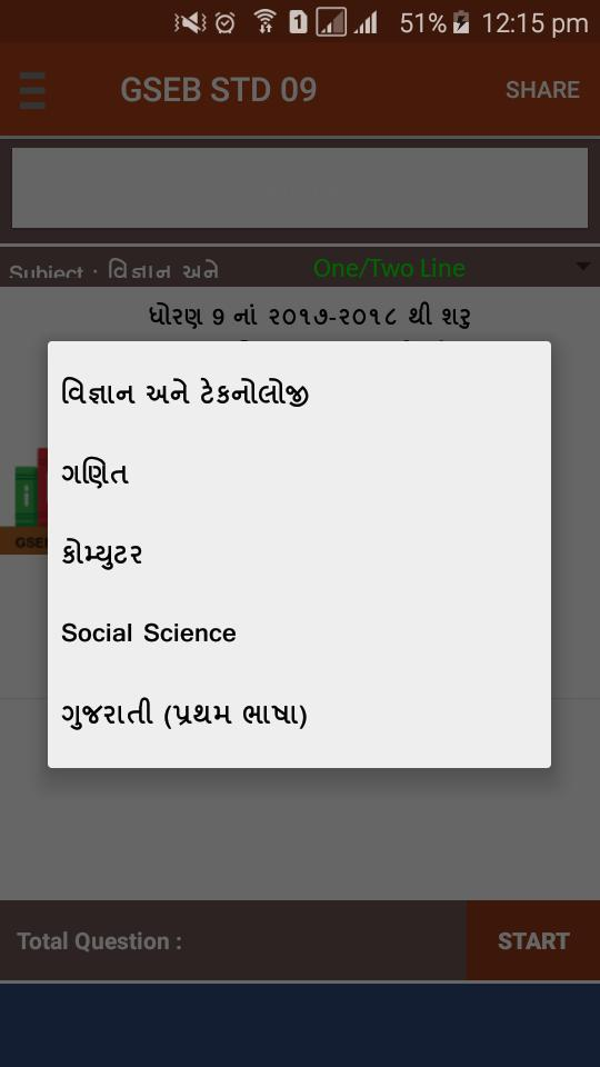 9th STD GSEB Solutions for Android - APK Download