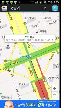 Simple Destination Alarm screenshot 2