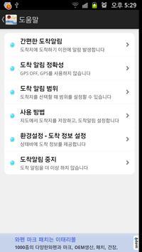 Simple Destination Alarm screenshot 7