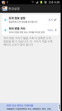 Simple Destination Alarm screenshot 4
