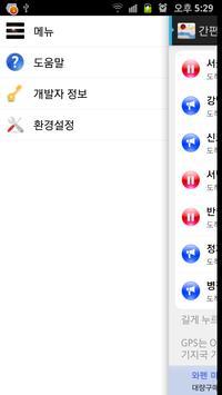 Simple Destination Alarm screenshot 5