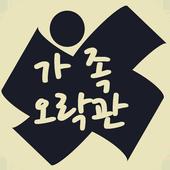 가족오락관 게임 icon