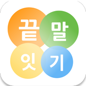 끝말잇기 알파 icon
