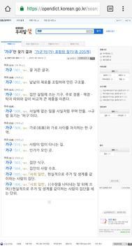 끝말잇기 알파 screenshot 7