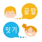 대국민 끝말잇기 icon