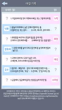 대국민 끝말잇기 screenshot 3
