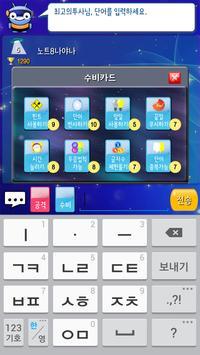 대국민 끝말잇기 screenshot 5