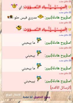 دردشة تعارف العراق ستار screenshot 4