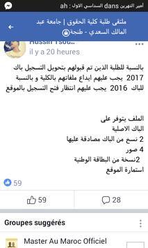 دردشة تعارف العراق ستار screenshot 2