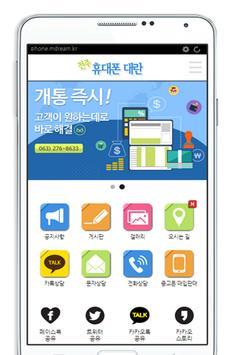 휴대폰 아울렛 apk screenshot