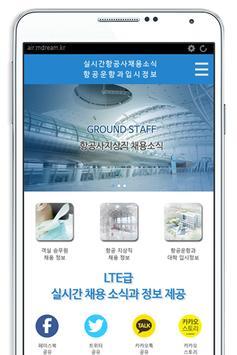 LTE급 항공사 채용소식 및 항공운항과 대학입시 poster