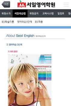 수원서일영어학원 apk screenshot