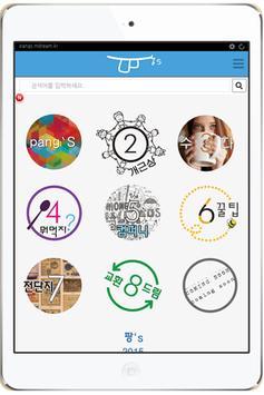 팡스 apk screenshot